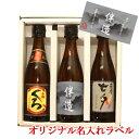 【オリジナル名入れラベル】焼酎の宴 (芋)100ml3本セット【RCP】