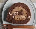 Avec humidité Chocolat Roulade チョコロールケーキ【楽ギフ_包装】【楽ギフ_のし】 02P27Jun14