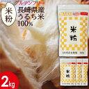 【送料無料】 長崎県 米粉 2kg 500g×4 長崎県産うるち