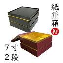 【高級】紙 重箱 7寸2段本体蓋(5セット)
