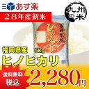 (28年産新米)福岡県産ヒノヒカリ 5kg(ひのひかり)(米)(お米)(おにぎらず)(送料無料)