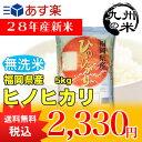 【無洗米】(28年産新米)福岡県産ヒノヒカリ 5kg(ひのひかり)(米)(お米)(おにぎらず)(送料無料)