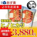 (72時間エントリーでポイント5倍)(28年産新米)福岡県産ヒノヒカリ 5kg×2袋 【10kg】(