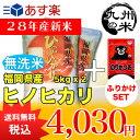 【無洗米】(28年産)ふりかけセット 福岡県産ヒノヒカリ 5kg×2袋 【10kg】(ひのひかり)(米)(お米)(送料無料)