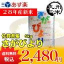 (28年産新米)(佐賀県産)さがびより5kg(米)(お米)(おにぎらず)(送料無料)