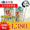 (28年産新米)(佐賀県産)さがびより5kg×2袋【10kg】(米)(お米)(送料無料)