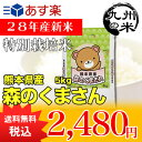 (28年産新米)熊本県産特別栽培米森のくまさん 5kg (森のくまさん)(米)(お米)(送料無料)