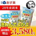 (28年産新米)【無洗米】「洗わんでよかよ」(10kg)5kg×2袋(米)(お米)(送料無料)(ブレンド)
