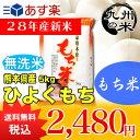 【無洗米】(もち米)(平成28年産)(熊本県産)ひよくもち 5kg(送料無料)
