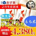 【無洗米】(もち米)(平成28年産)(熊本県産)ひよくもち5kg×2袋 【10kg】(送料無料)