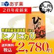 (平成28年産新米) (宮崎県産)霧島連峰産ヒノヒカリ 5kg(ひのひかり)(米)(お米)(送料無料)