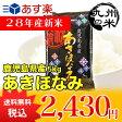 (送料無料)(平成28年産新米)(鹿児島県産)あきほなみ5kg (米)(お米)