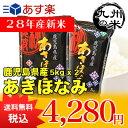 (送料無料)(28年産新米)(鹿児島県産)あきほなみ5kg×2袋(米)(10kg)(お米)
