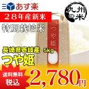 (28年産新米)特別栽培米長崎県壱岐産つや姫 5kg(つやひめ)(お米)(送料無料)