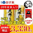 ふりかけセット 九州うまか米 5kg×2袋 【10kg】(米)(お米)(送料無料)(ブレンド)(九州産)