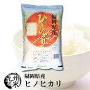 (送料無料)(30年産)福岡県産ヒノヒカリ 5kg(全国食味...