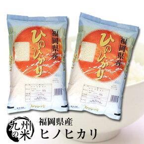 (送料無料) (令和元年産)福岡県産ヒノヒカリ 5kg×2袋 【10kg】(全国食味ランキング【特A】3年連続受賞)