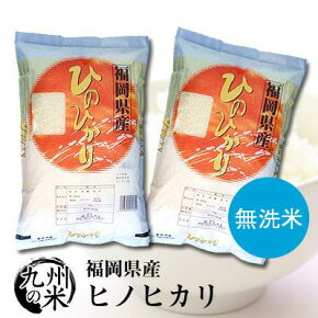 (送料無料) 【無洗米】(令和元年産)福岡県産ヒノヒカリ 5kg×2袋 【10kg】(全国食味ランキング【特A】3年連続受賞)