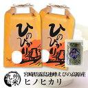 (送料無料)霧島連峰えびの高原産ヒノヒカリ5kg×2袋 +上 味付のり30束セット(ショップ・オブ・ザ・イヤー2018ジャンル賞受賞)