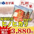 (27年産)福岡県産ヒノヒカリ 5kg×2袋 【10kg】(ひのひかり)(米)(お米)(送料無料)(05P26Mar16)