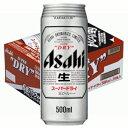 アサヒ スーパードライ500ml缶1ケース(24本入)【楽ギフ_のし】【楽ギフ_のし宛書】