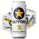 サッポロ 黒ラベル500ml缶1ケース(24本入)【楽ギフ_のし】【楽ギフ_のし宛書】
