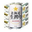 サッポロ北海道生搾り350ml缶3ケース(72本入)【楽ギフ_のし】【楽ギフ_のし宛書】
