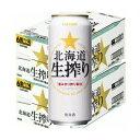 サッポロ北海道生搾り500ml缶2ケース(48本入)【楽ギフ_のし】【楽ギフ_のし宛書】