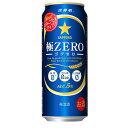サッポロ極ZERO(ゴクゼロ)500ml缶1ケース(24本入)【楽ギフ_のし】【楽ギフ_のし宛書】