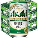 アサヒスタイルフリー(生)350ml缶3ケース(72本入)【楽ギフ_のし】【楽ギフ_のし宛書】