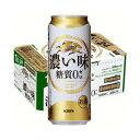 キリン 濃い味(糖質ゼロ)500ml缶1ケース(24本入)【楽ギフ_のし】【楽ギフ_のし宛書】
