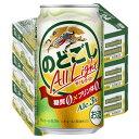 キリン のどごし オールライト350ml缶3ケース(72本入)【楽ギフ_のし】【楽ギフ_のし宛書】