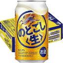 キリン のどごし(生)350ml缶1ケース(24本入)【楽ギフ_のし】【楽ギフ_のし宛書】