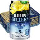 キリン ビターズ 皮ごと搾り レモン350ml缶1ケース(24本入)