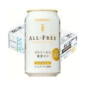 サントリーオールフリー350ml缶1ケース(24本入)