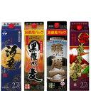 本格焼酎芋&麦パック2700ml4本セット(海童・薩摩一・赤薩摩富士・薩州麦)