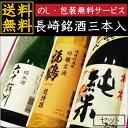 「送料無料」長崎銘酒3本入りセット【楽ギフ_のし】【楽ギフ_のし宛書】