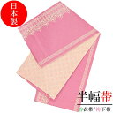 【あす楽】半幅帯 リバーシブル ピンク色 キュート 浴衣 ゆかた 袴 着物 小袋帯 和装小物 日本製