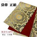 ショッピング帯 袋帯 単品 正絹 正倉院文様 千地泰弘 黒色 金色 銀色 フォーマル 踊り 未仕立て 日本製 六通柄【あす楽 江戸褄 留袖 パーティー 結婚式 おび きもの】【メール便不可】