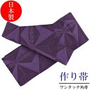 【あす楽】ワンタッチ帯 メンズ 紫色 幾...