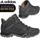 adidas アディダス トレッキングシューズ ゴアテックス TERREXAX3MIDGTX テレックス メンズ 登山靴 BC0468【キャンセル返品交換不可】【沖縄配送不可】
