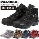 CARAVAN キャラバン C1-02S C1 02S C-1 02S トレッキングシューズ 登山靴(C1_02S GORETEX ゴアテックス 登山シューズ 山登り 0010106 ..