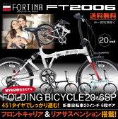 自転車 折りたたみ自転車 折畳自転車 折り畳み自転車 おりたたみ自転車 20インチ 通販 6段変速 じてんしゃ じてんしゃの安心通販 FT-2006 FORTUNA 送料無料