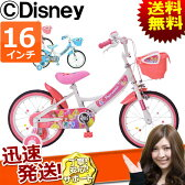 送料無料 Disney ディズニー 子供用自転車 16インチ ミニー(MD-02)/ミッキー(MD-06)/プリンセス(MD-08) 子供用自転車通販 子供自転車 16インチ 補助輪 カゴ こどもようじてんしゃプレゼントに じてんしゃの安心通販 自転車の九蔵