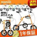 折りたたみ自転車 12インチ 7段 変速 付き 自転車 本体 NANOO FD-1207 送料無料 折畳自転車 スポーツ 街乗り 軽 フォールディング コンパクト 7段変速 折りたたみ 小径車 自転車の九蔵
