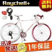 送料無料 ロードバイク自転車 700C Raychell+ レイチェルプラス R+714 SunRise シマノ14段変速付き クロモリフレーム ロードバイク 700C[約27インチ] スポーツ自転車 ツーリング じてんしゃじてんしゃの安心通販 自転車の九蔵