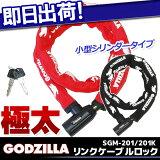 【SAIKO】 斉工舎 SGM-201 GODZILLA STEEL LINK LOCK 20 ゴジラロック 小型シリンダータイプリンクケーブルロック スチールリンクロック 鍵 かぎ【自転車の九蔵】【