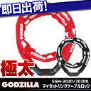 ySAIKOz H SGM-202D GODZILLA STEEL LIN...
