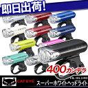 5,400円以上で送料無料 CATEYE HL-EL140 スーパーホワイトヘッドライト 自転車 ライト LED 前照灯 一般自転車用 ロードバイク用 マウンテ...