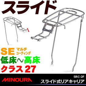 【MINOURA】スチール製スライド式リアキャリアSRC-2F